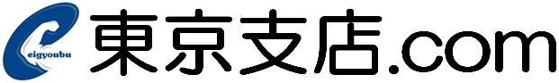 東京支店.com